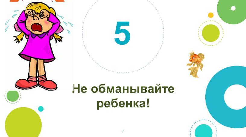 Не обманывайте ребенка! 5 7