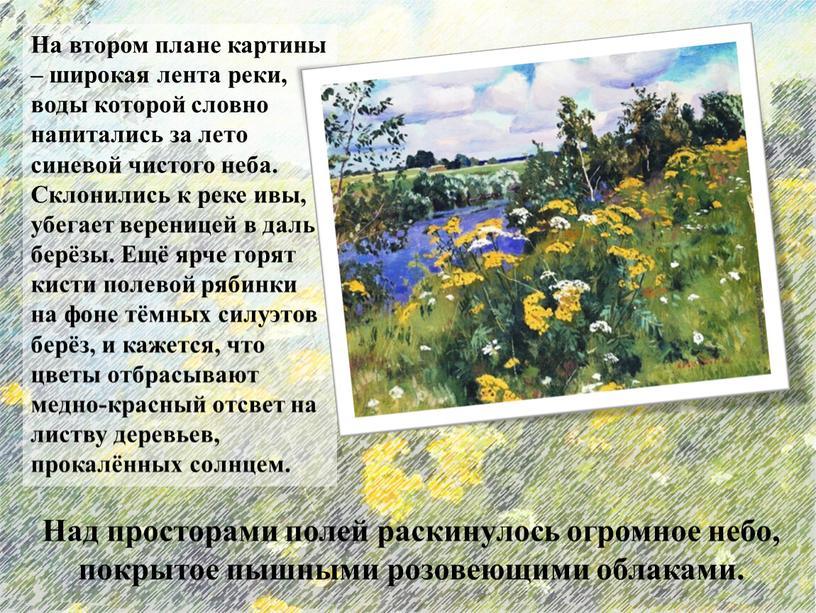 На втором плане картины – широкая лента реки, воды которой словно напитались за лето синевой чистого неба