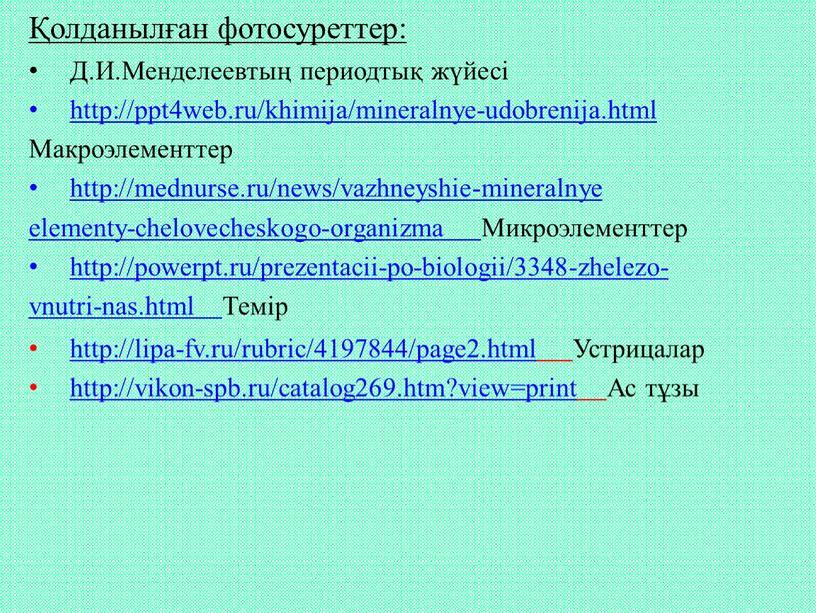 Д.И.Менделеевтың периодтық жүйесі http://ppt4web