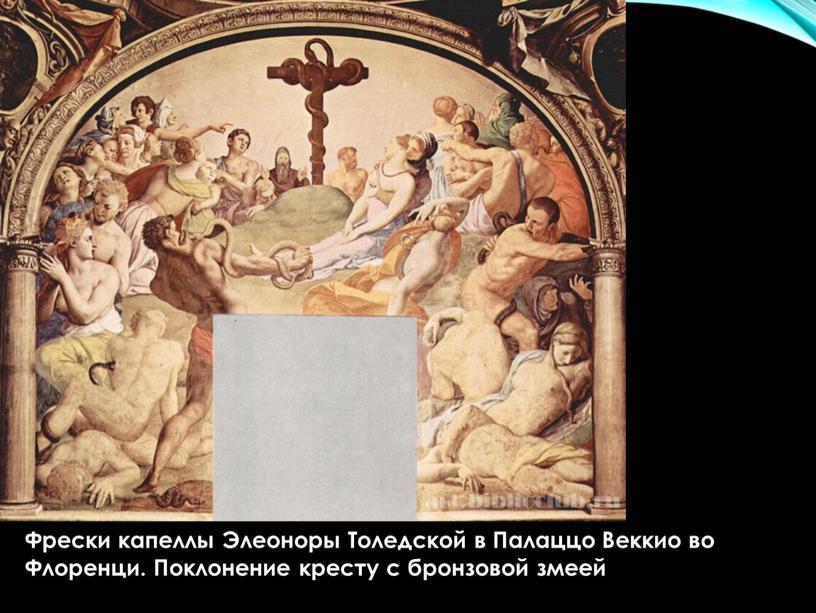 Фрески капеллы Элеоноры Толедской в