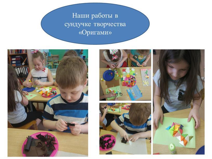 Наши работы в сундучке творчества «Оригами»