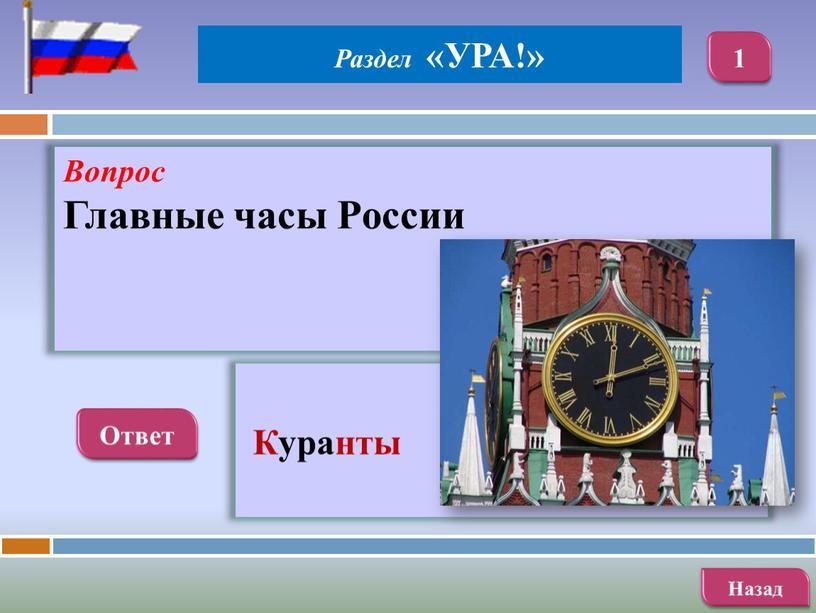 Вопрос Главные часы России Ответ