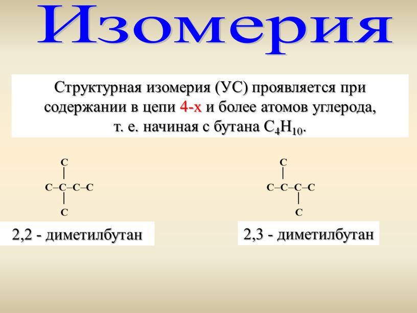 Изомерия Структурная изомерия (УС) проявляется при содержании в цепи 4-х и более атомов углерода, т