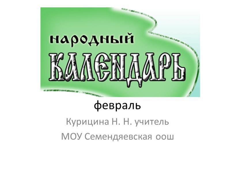 Курицина Н. Н. учитель МОУ Семендяевская оош