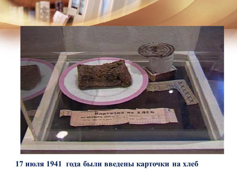 17 июля 1941 года были введены карточки на хлеб