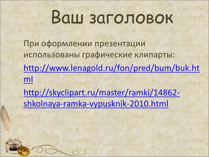 Ваш заголовок При оформлении презентации использованы графические клипарты: http://www