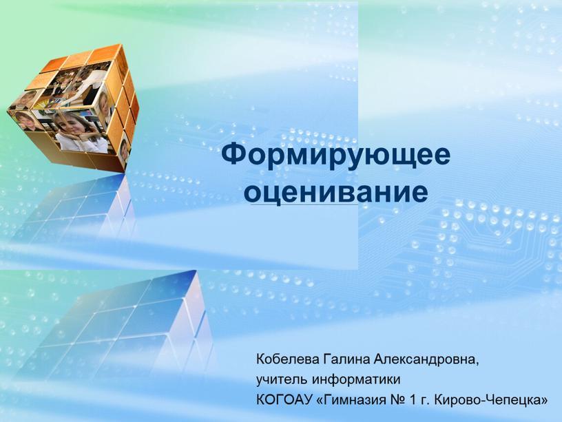 Кобелева Галина Александровна, учитель информатики