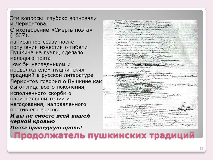 Продолжатель пушкинских традиций