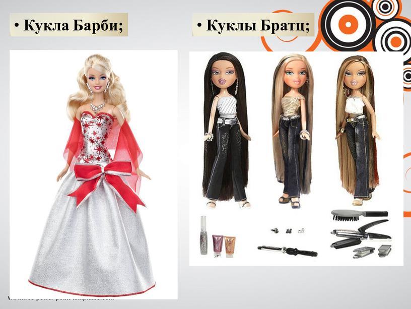 Кукла Барби; Куклы Братц;