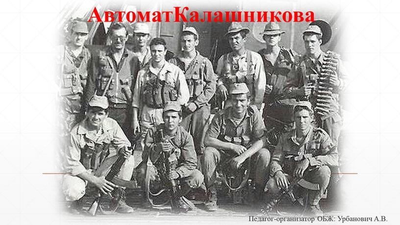 АвтоматКалашникова Педагог-организатор