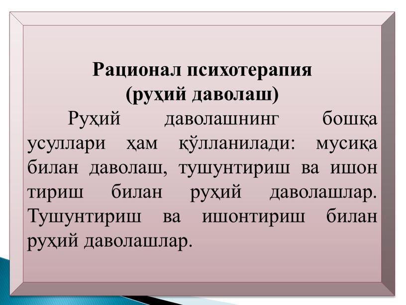 Рационал психотерапия (руҳий даволаш)