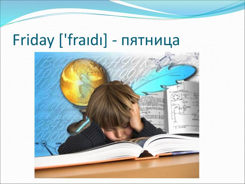 Friday ['fraıdı] - пятница