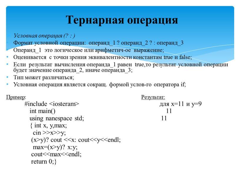 Условная операция (? : ) Формат условной операции: операнд_1 ? операнд_2 ? : операнд_3