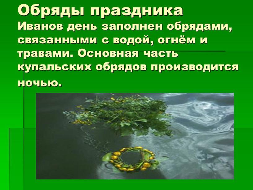 Обряды праздника Иванов день заполнен обрядами, связанными с водой, огнём и травами