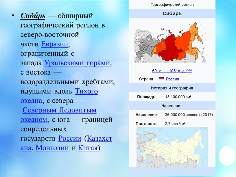 Сиби́рь — обширный географический регион в северо-восточной части