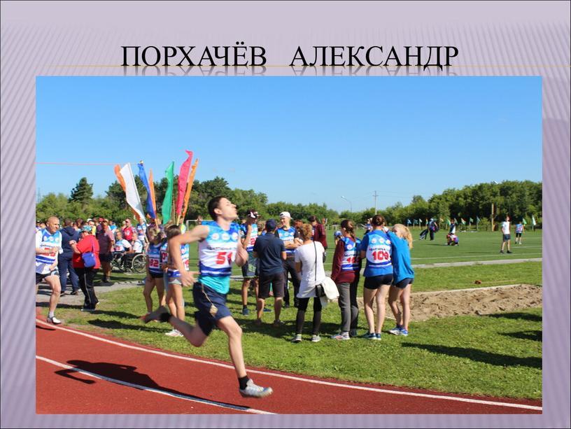 Порхачёв Александр