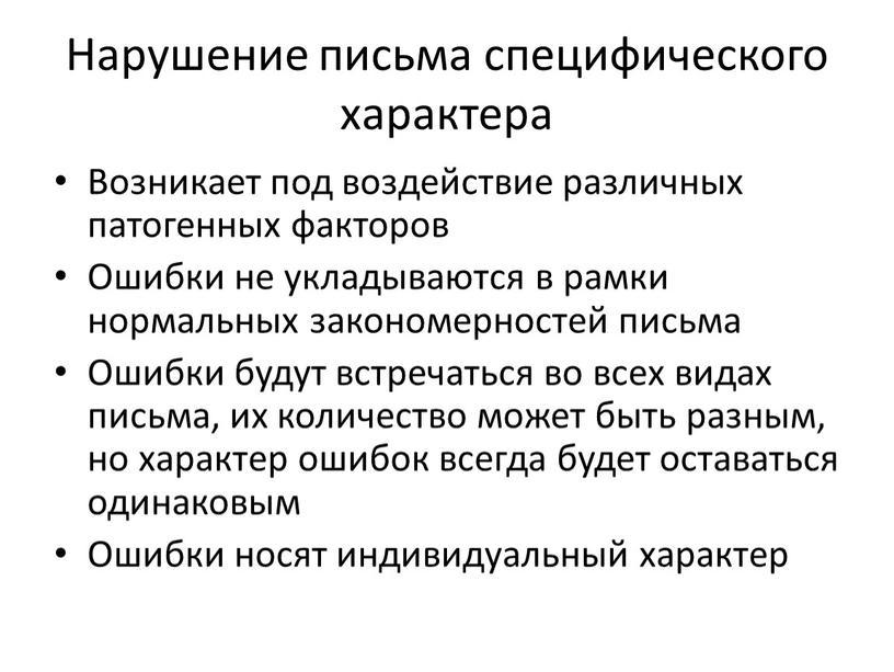 телевизионная картинка нарушение письма беларусью кормильцева