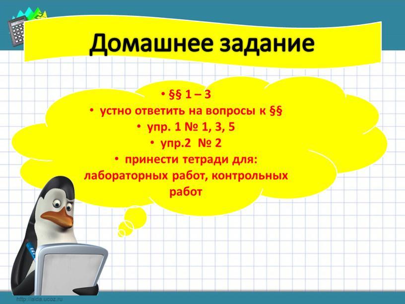 Домашнее задание §§ 1 – 3 устно ответить на вопросы к §§ упр