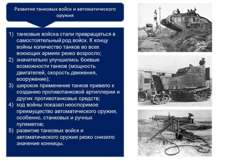 К концу войны количество танков во всех воюющих армиях резко возросло; значительно улучшились боевые возможности танков (мощность двигателей, скорость движения, вооружение); широкое применение танков привело…