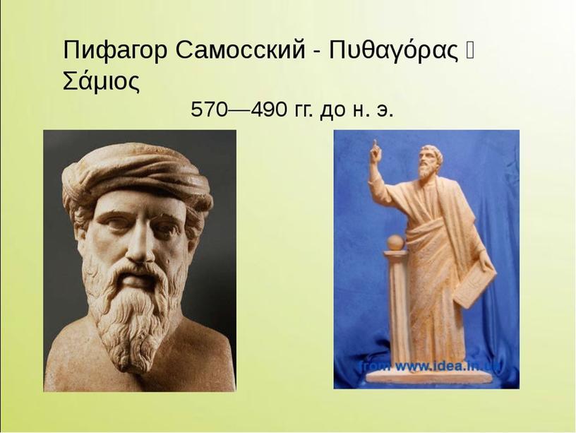 08.05.2020 http://aida.ucoz.ru 5