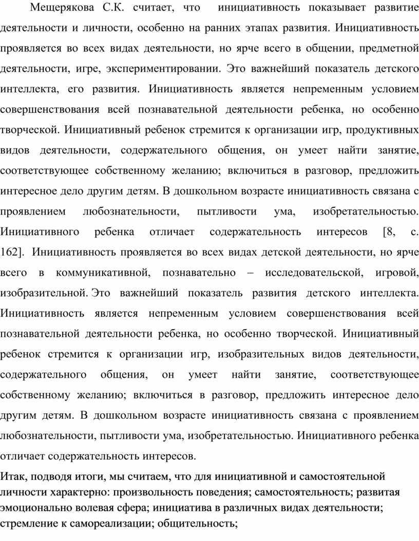 Мещерякова С.К. считает, что инициативность показывает развитие деятельности и личности, особенно на ранних этапах развития
