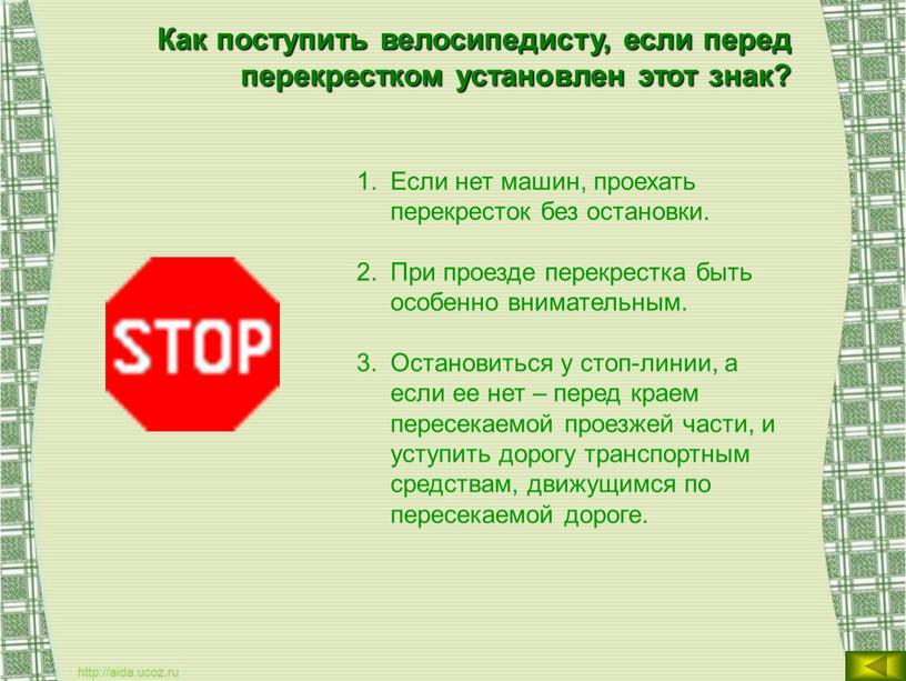 Как поступить велосипедисту, если перед перекрестком установлен этот знак?