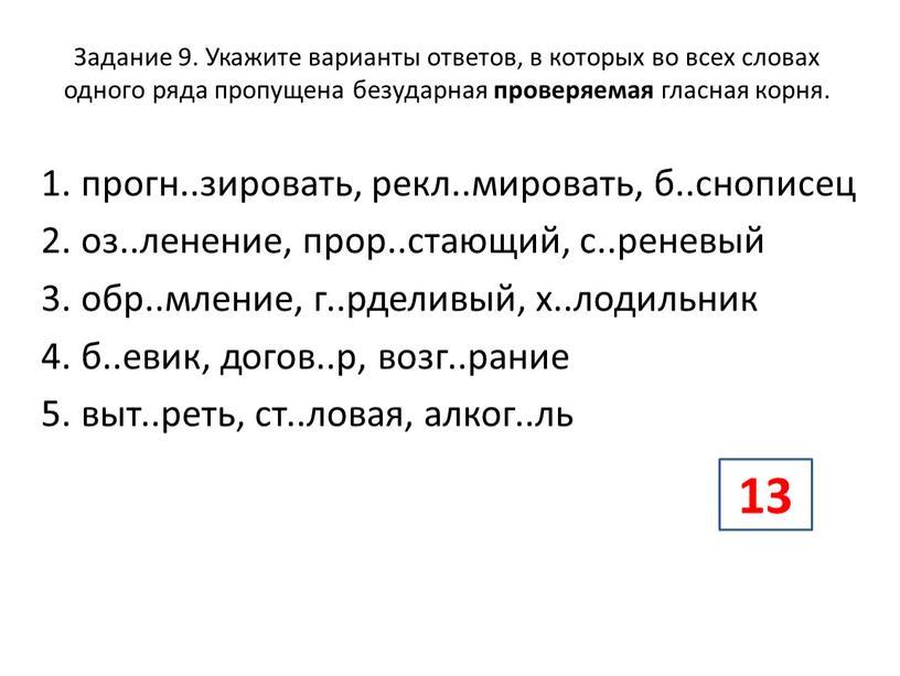 Задание 9. Укажите варианты ответов, в которых во всех словах одного ряда пропущена безударная проверяемая гласная корня