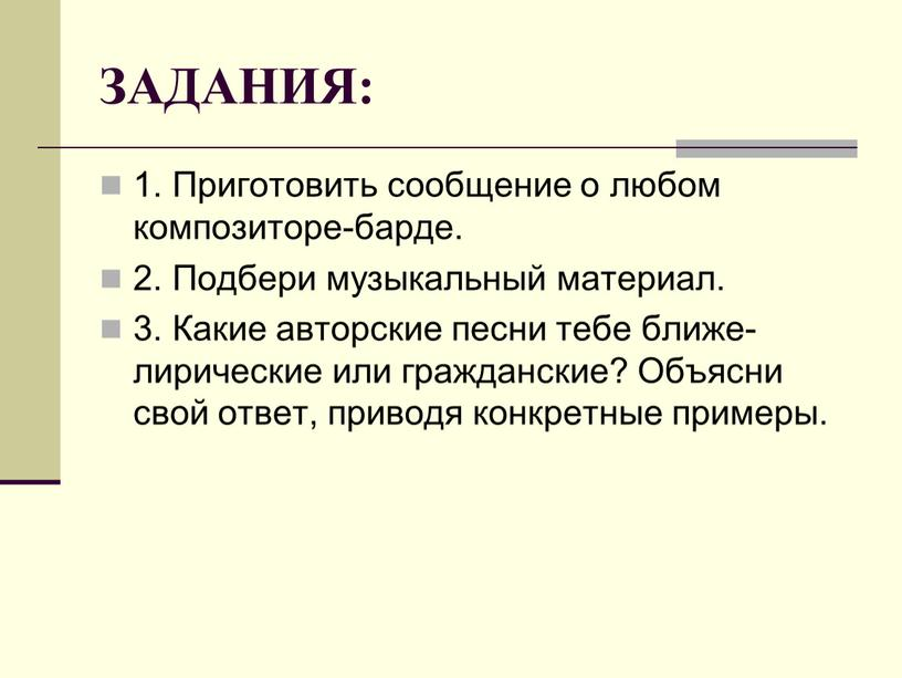 ЗАДАНИЯ: 1. Приготовить сообщение о любом композиторе-барде