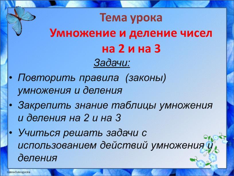 Тема урока Умножение и деление чисел на 2 и на 3