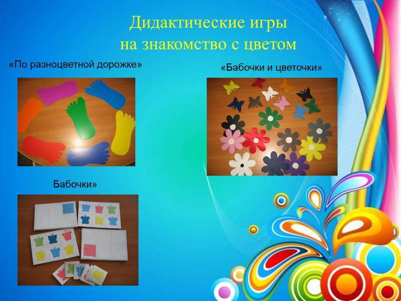 Дидактические игры на знакомство с цветом «По разноцветной дорожке» «Бабочки и цветочки»