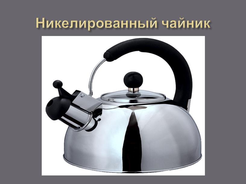 Никелированный чайник