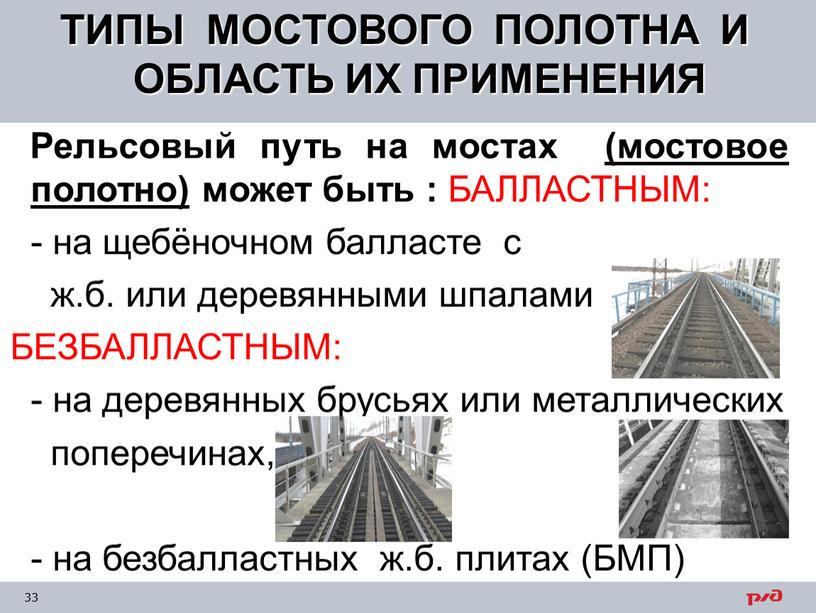Рельсовый путь на мостах (мостовое полотно) может быть :