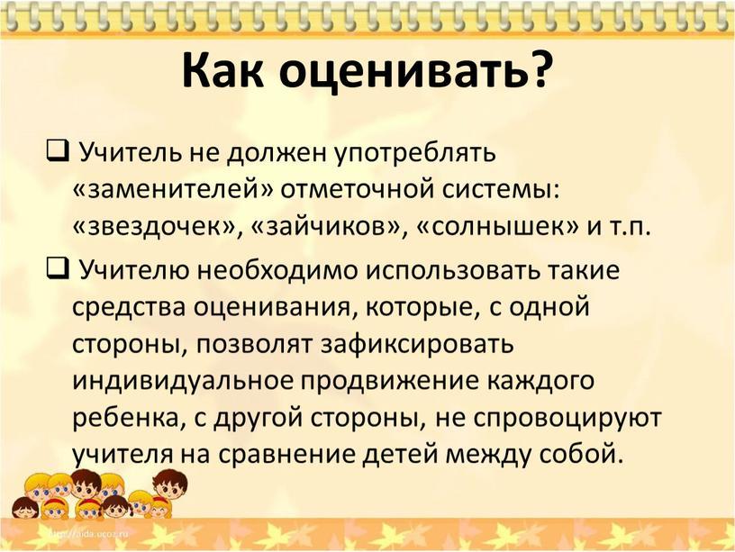 Как оценивать? Учитель не должен употреблять «заменителей» отметочной системы: «звездочек», «зайчиков», «солнышек» и т
