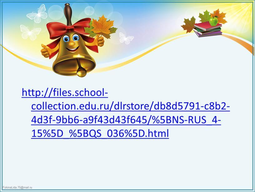 BNS-RUS_4-15%5D_%5BQS_036%5D.html