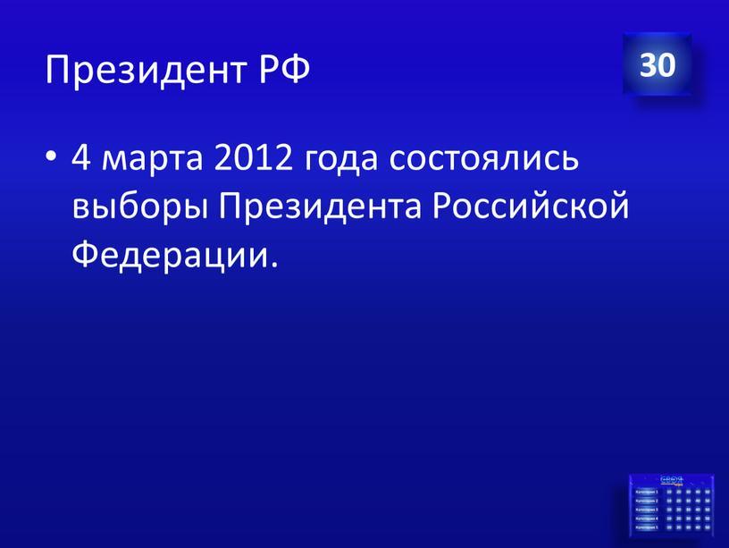 Президент РФ 4 марта 2012 года состоялись выборы