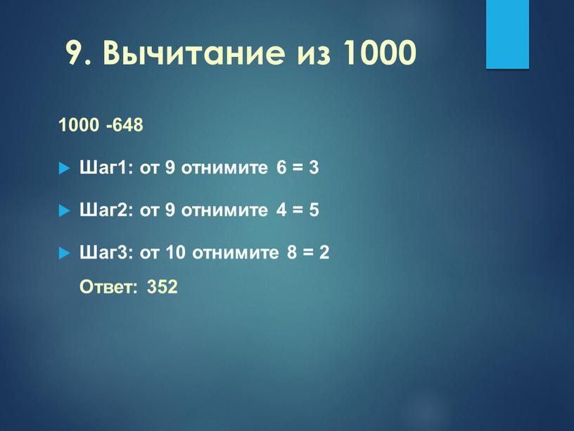Вычитание из 1000 1000 -648 Шаг1: от 9 отнимите 6 = 3