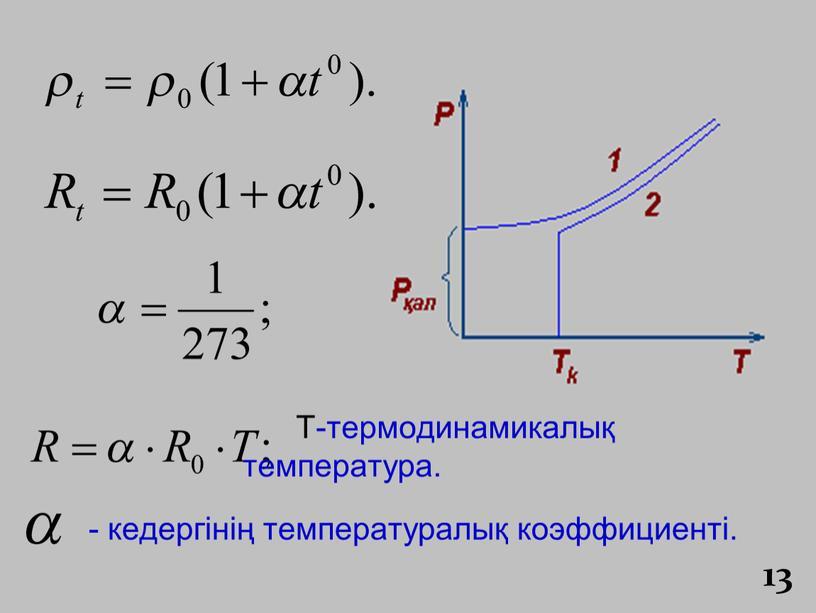 Т-термодинамикалық температура