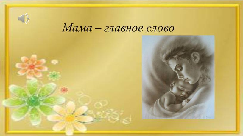 Мама – главное слово