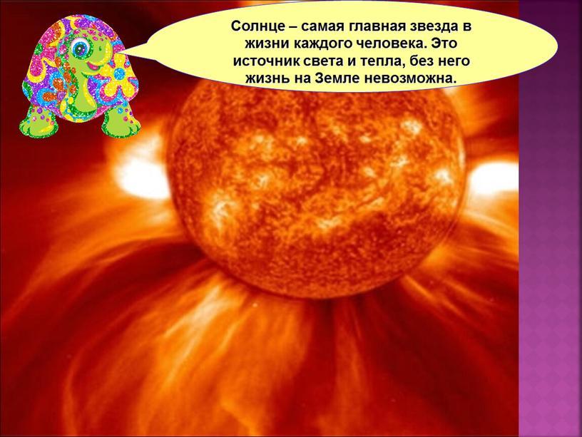 Солнце – самая главная звезда в жизни каждого человека