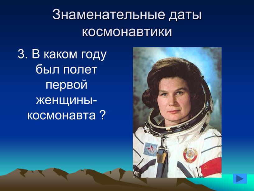 Знаменательные даты космонавтики 3