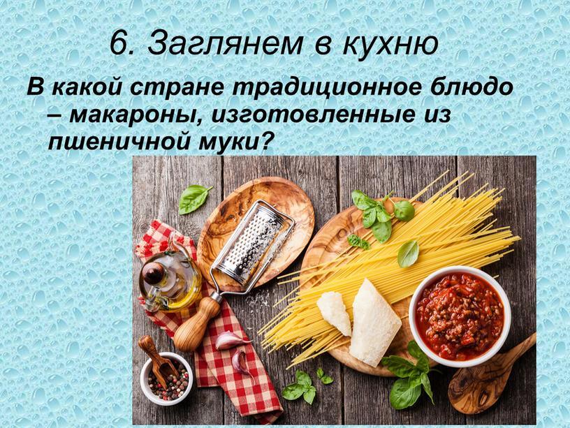 Заглянем в кухню В какой стране традиционное блюдо – макароны, изготовленные из пшеничной муки?
