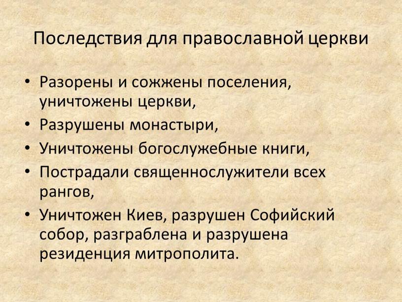 Последствия для православной церкви