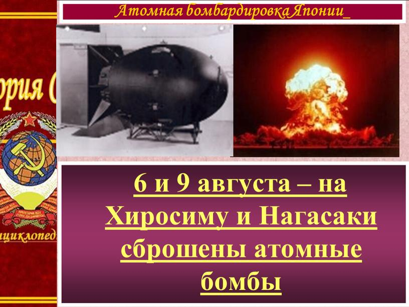 Хиросиму и Нагасаки сброшены атомные бомбы