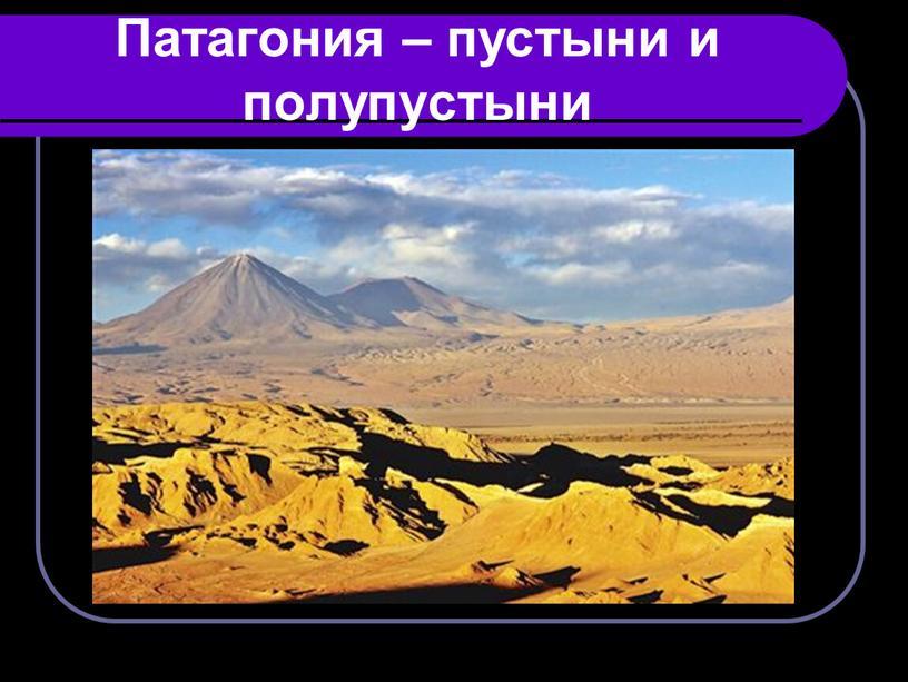 Патагония – пустыни и полупустыни