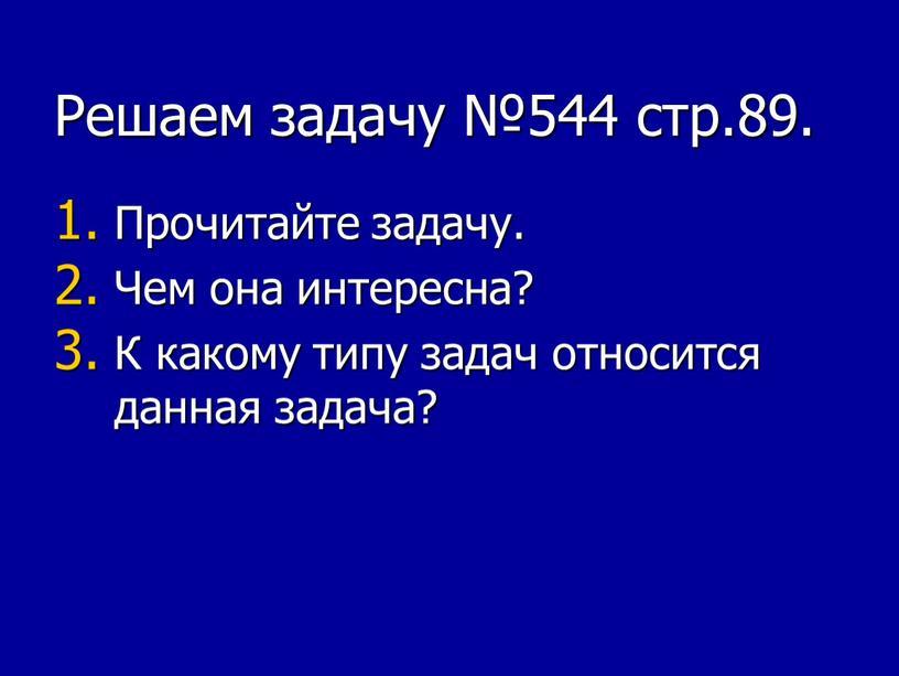 Решаем задачу №544 стр.89. Прочитайте задачу