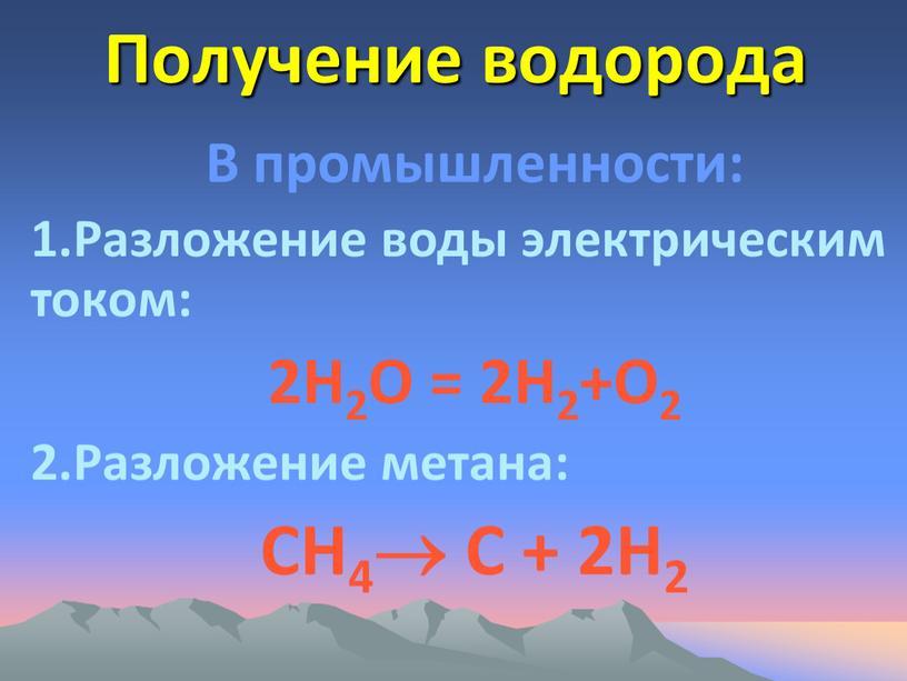 Получение водорода В промышленности: 1