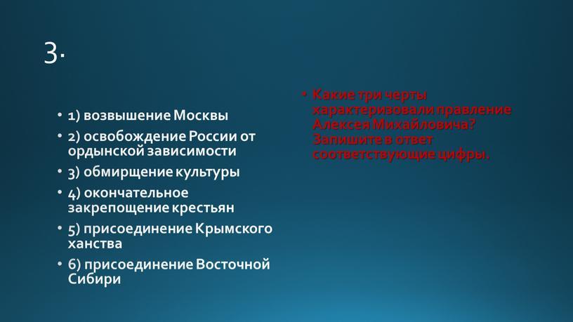 Москвы 2) освобождение России от ордынской зависимости 3) обмирщение культуры 4) окончательное закрепощение крестьян 5) присоединение