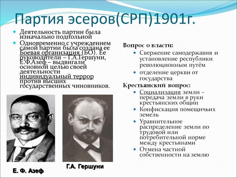 Партия эсеров(СРП)1901г. Деятельность партии была изначально подпольной