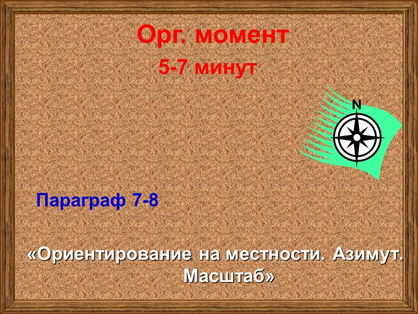 Параграф 7-8 «Ориентирование на местности