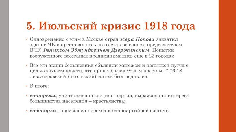 Июльский кризис 1918 года Одновременно с этим в